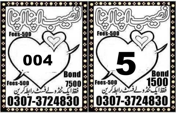 Rs, 1500 Prize bond Guess Papers Karachi 15.02.2018 (14)