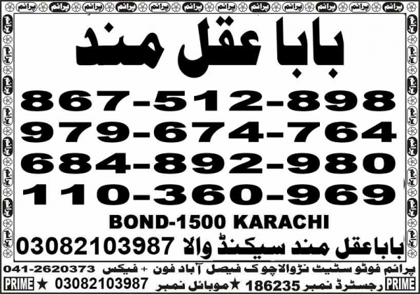 Rs, 1500 Prize bond Guess Papers Karachi 15.02.2018 (17)