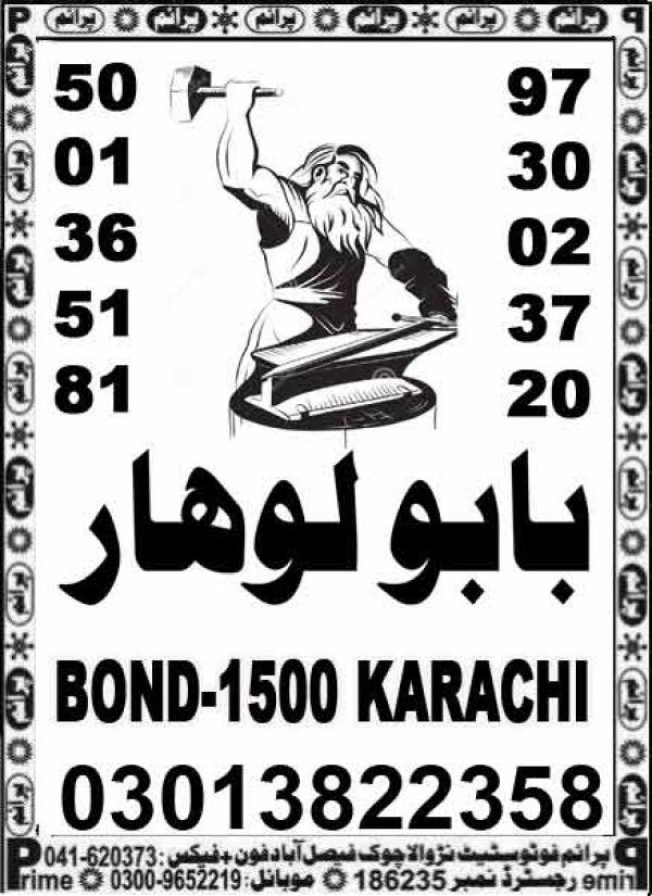 Rs, 1500 Prize bond Guess Papers Karachi 15.02.2018 (18)