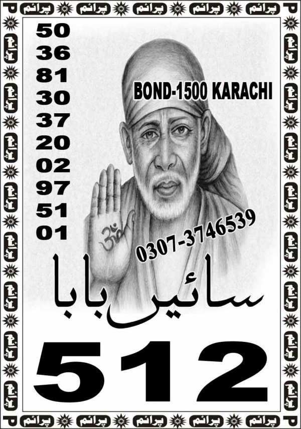 Rs, 1500 Prize bond Guess Papers Karachi 15.02.2018 (15)