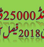 Prize Bond Rs. 25000 Draw #25 Full List Result 02-05-2018 Faisalabad