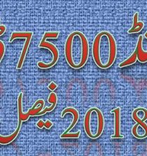 Prize Bond Rs. 7500 Draw #74 Full List Result 02-05-2018 Hyderabad