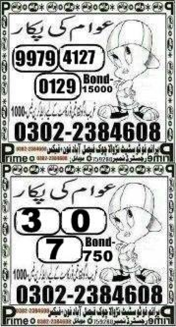Prize bond 750 Guess Papers Rawalpindi 2021 (2)