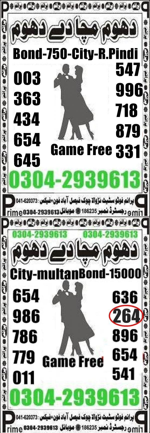 Prize bond 750 Guess Papers Rawalpindi 2021 (4)