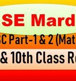 BISE Mardan Board SSC Result 2018