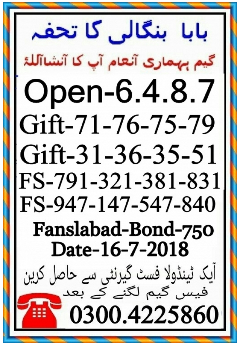 Baba Bangali Ka Tohfa 750 Prize bond Guess Papers 2018