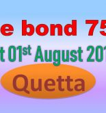 Check 7500 RS. Prize Bond List 2018