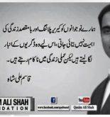 Qasim Ali Shah Motivational Quotes SMS Photos Pictures Download