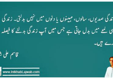 Qasim Ali Shah Quotes new