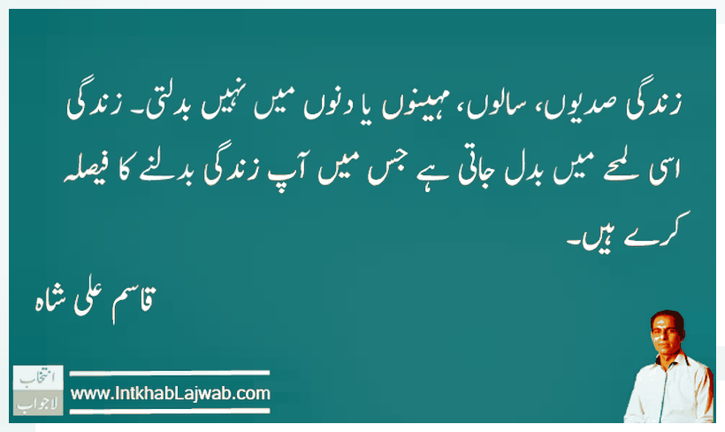 Qasim Ali Shah Quotes new