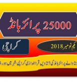 Prize Bond Rs. 25000 Draw #27 Full List Result 01-11-2018 Karachi