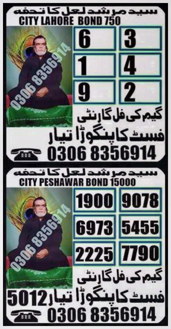 MURSHID LAAL Rs. 750 Prize Bond Guess Papers