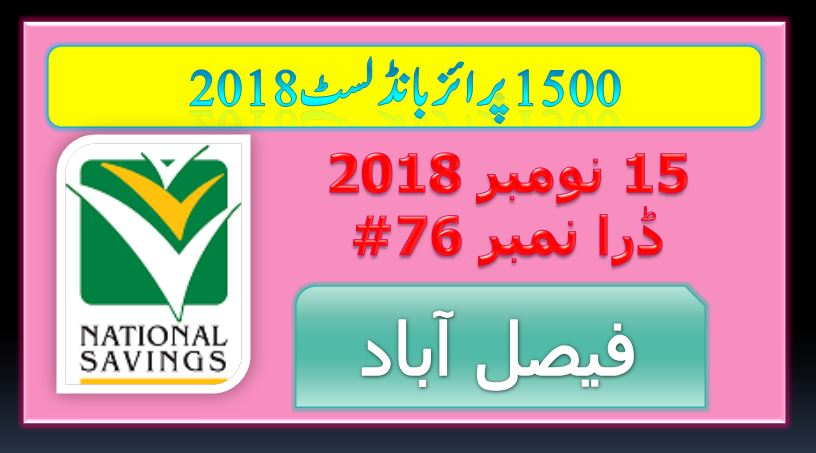 Prize Bond Rs. 1500 Draw #76 Full List Result 15-11-2018 Faisalabad