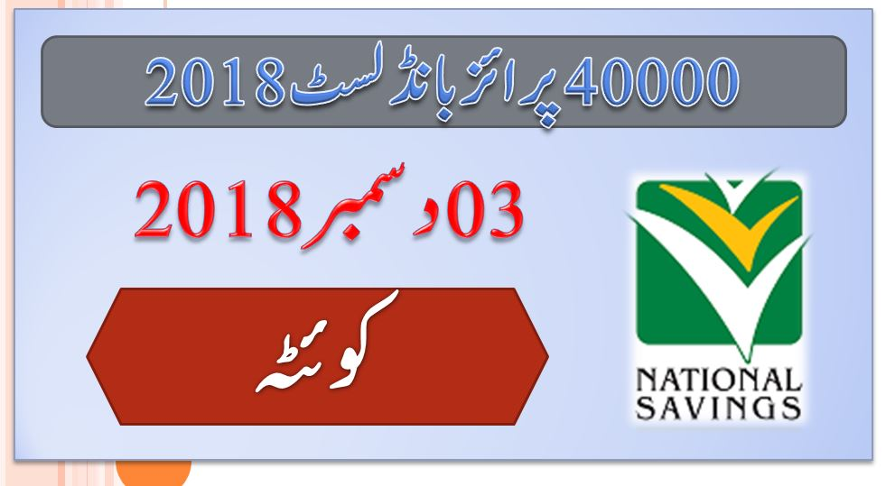 Prize Bond Rs. 40000 Draw #76 Full List Result 03-12-2018 Quetta