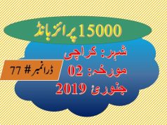 Prize Bond Rs. 15000 Draw #77 Full List Result 02-01-2019 Karachi