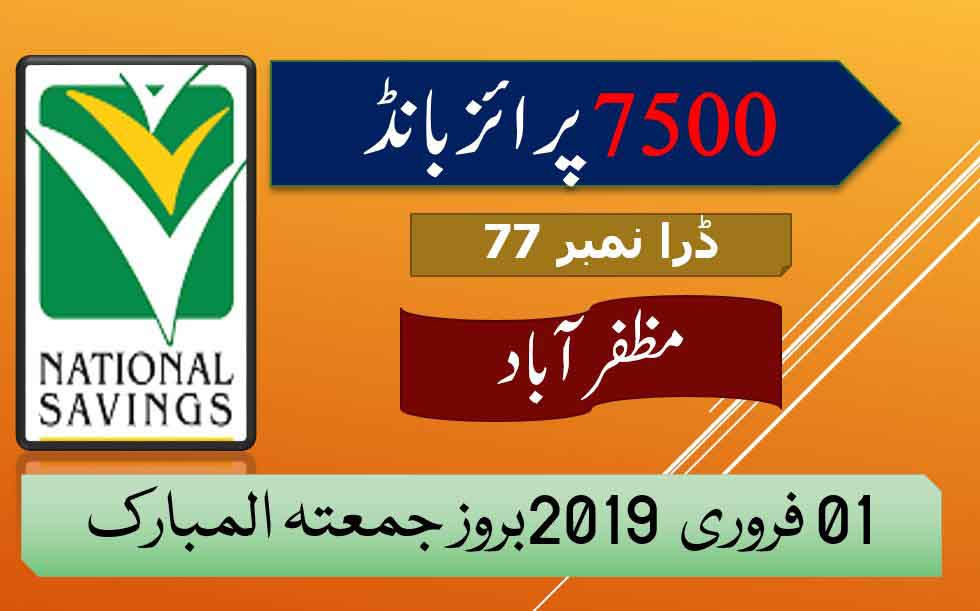 Prize Bond Rs. 7500 Draw #77 Full List Result 01-02-2019 Muzaffarabad