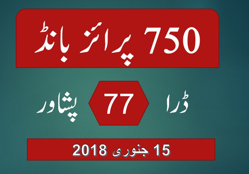 Prize Bond Rs. 750 Draw #77 Full List Result 15-01-2019 Peshawar