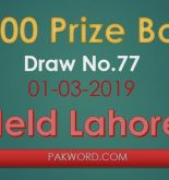 Prize Bond Rs. 40000 Draw #77 Full List Result 01-03-2019 Lahore