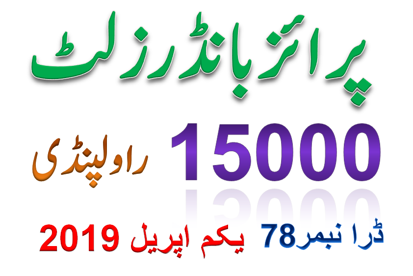 Draw #78 Prize Bond Rs. 15000 List Result ⇒ (01-04-2019) Rawalpindi
