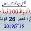 Prize bond 100 Draw Result List 15ndMay 2019 Quetta Check online