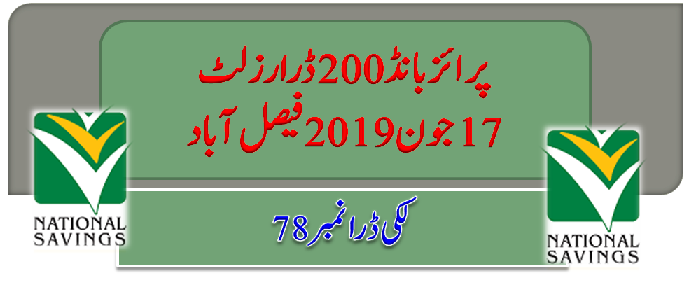 Prize Bond Rs. 200 Draw #78 Full List Result 17-06-2019 Muzaffarabad