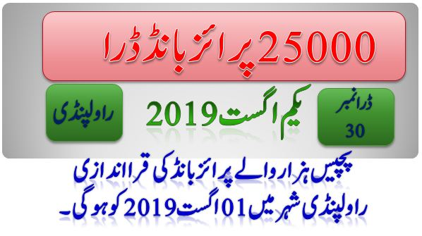 Rs. 25000 Prize Bond List August 2019 Draw #30 Full Rawalpindi Result