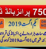 Rupees 7500 Prize Bond Results, Held in Quetta On 01-08-2019 by websolution