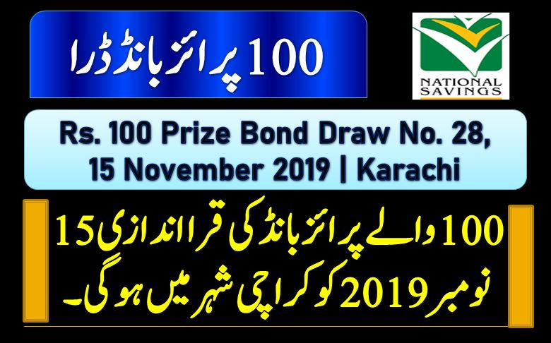 Prize Bond Rs. 100 Draw #28 Full List Result 15-11-2019 Karachi