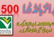 Prize bond 1500 Draw result 2020 Check online