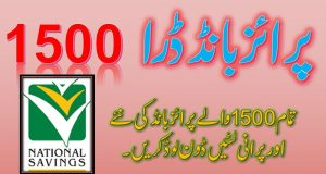 Prize bond 1500 Draw result 2020 Check online