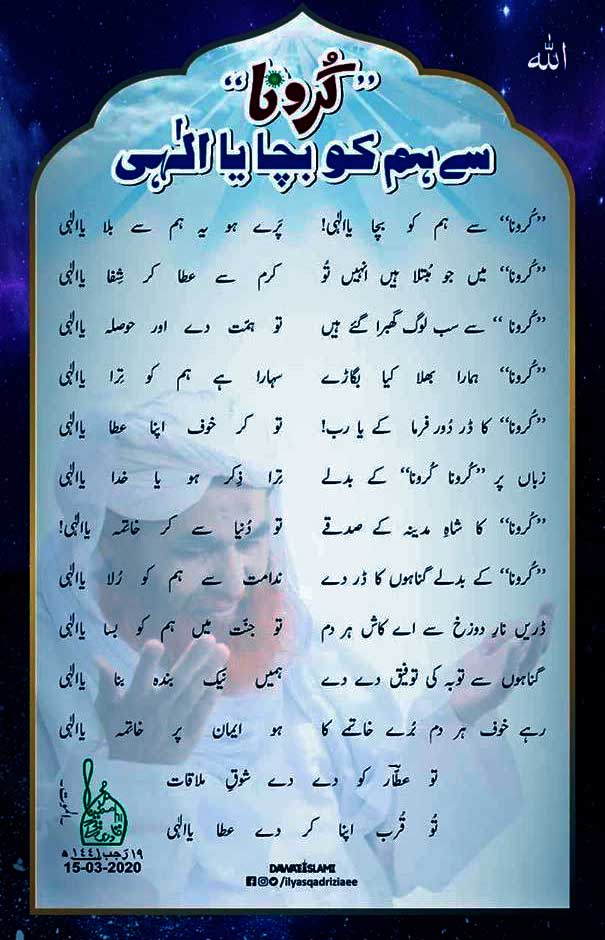 Corona Virus Ki Dua with Poem Naat Poetry by Dawat-e-Islami