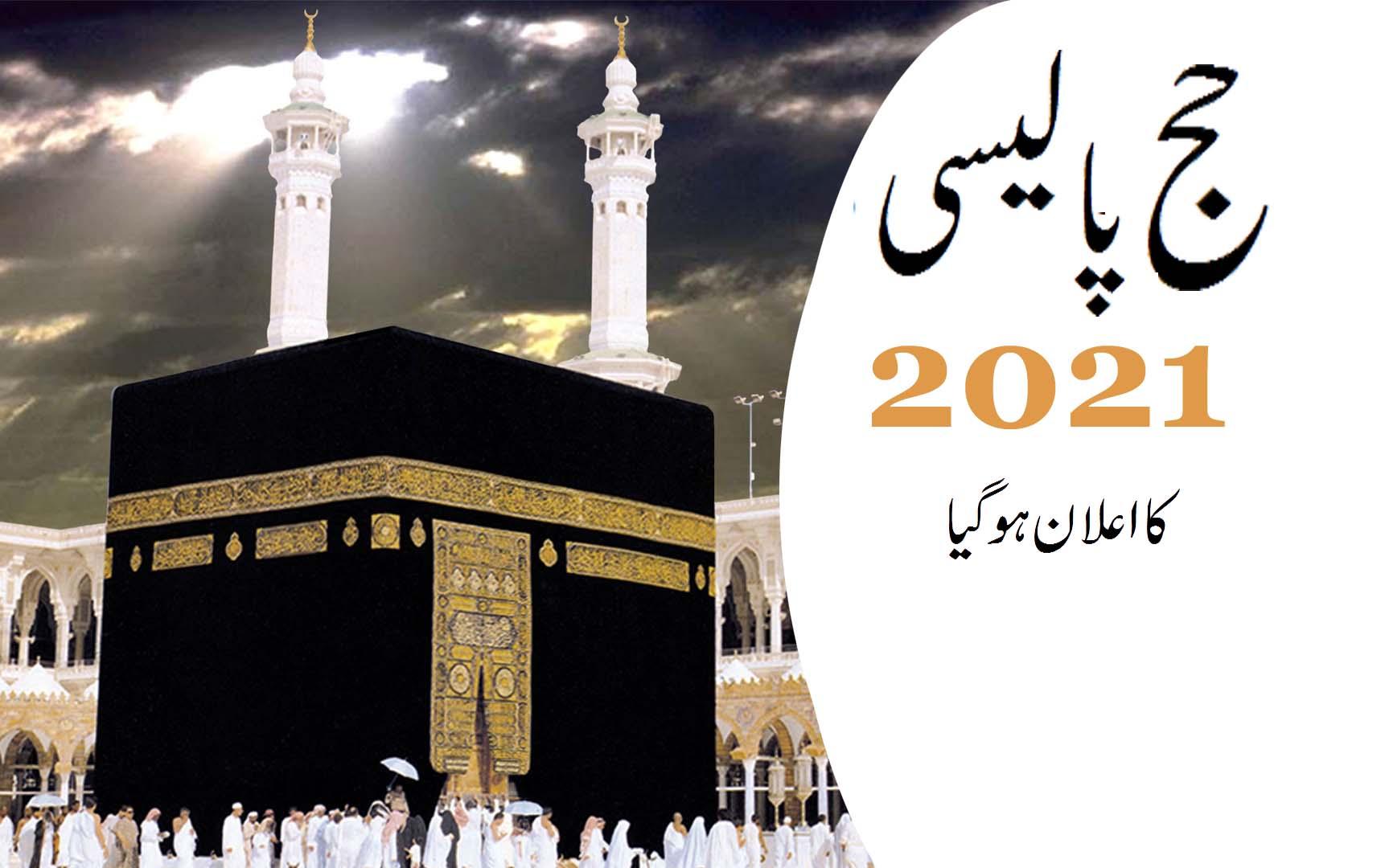 Hajj 2021 applications