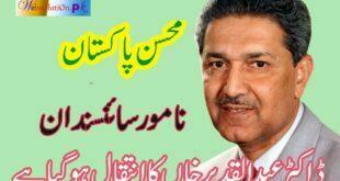 Qadeer Khan Pakistan Scientist Died