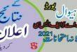 bise sahiwal FA fsC result 2021