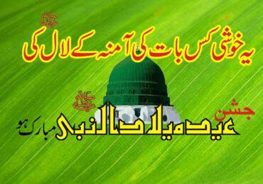 Eid Melad wallpapers 2021