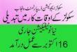 Time Changing Notification Punjab Govt