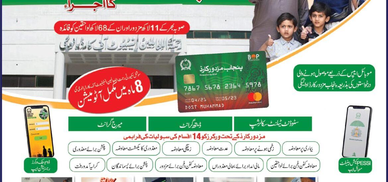 domestic worker registration app