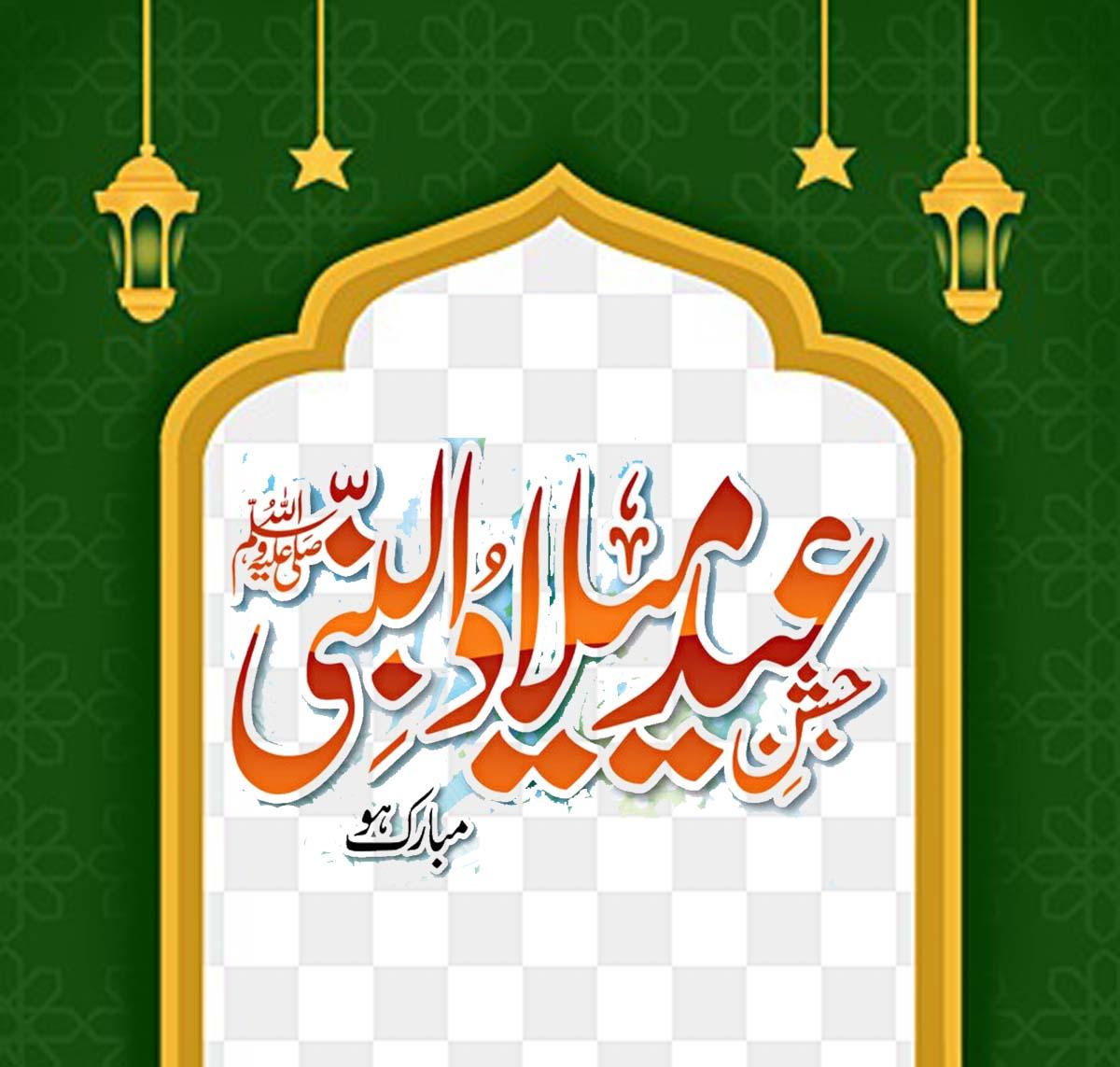 Jashan e eid melad wallpapers2021