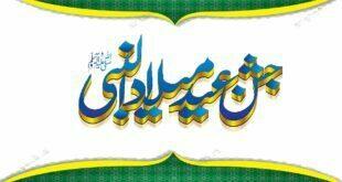 Eid Melad 12 Rabi ul awal mubarak