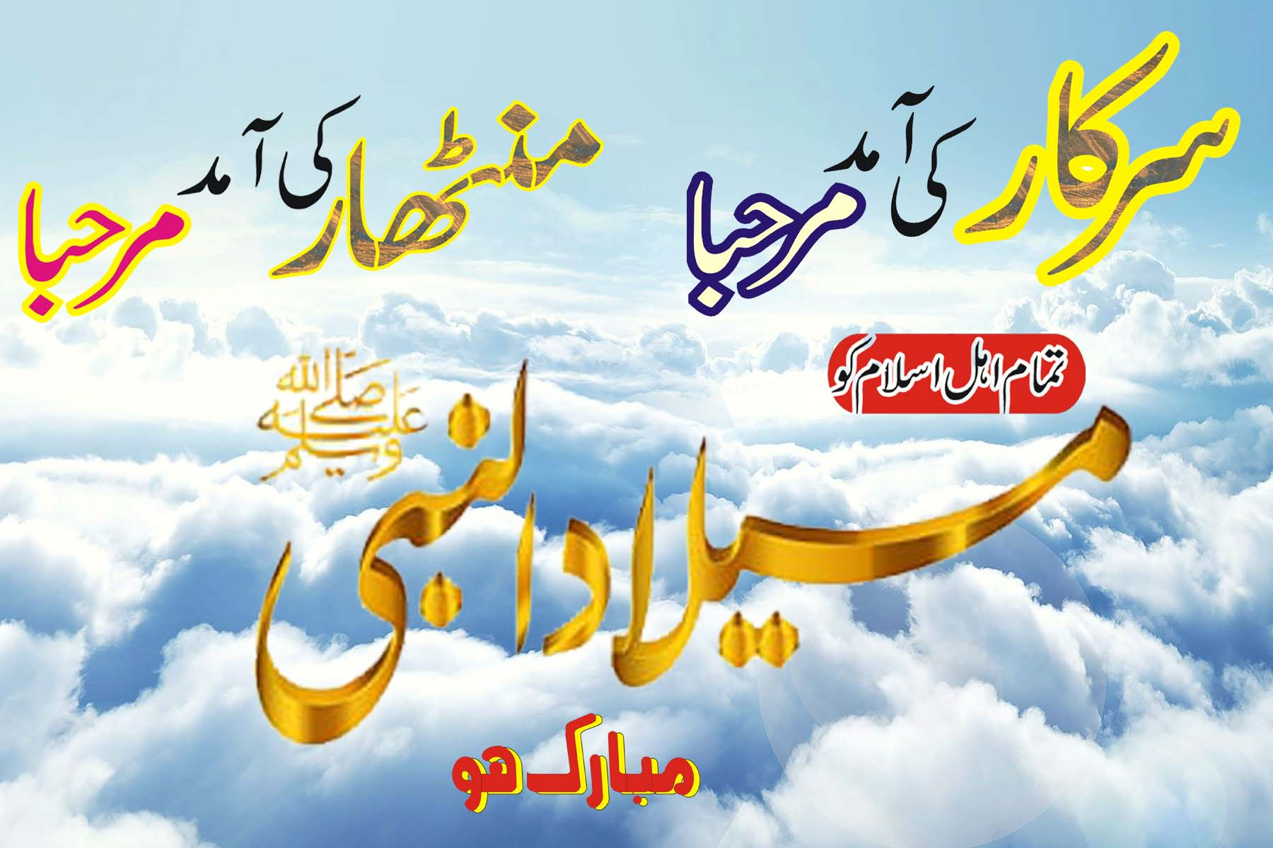 Eid Melad Un Nabi HD Wallpapers